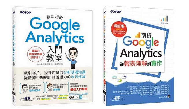 Google-Analytics-GA-books